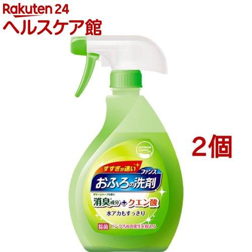 ファンスおふろの洗剤消臭+クエン酸グリーンハーブの香り本体