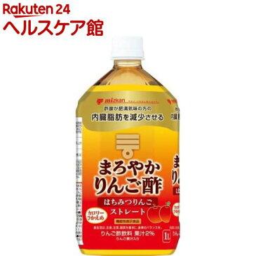 ミツカン まろやかりんご酢 はちみつりんご ストレート(1L)