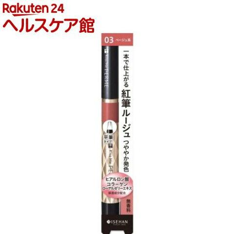 キスミーフェルム 紅筆リキッドルージュ 03 健康的なベージュ(1.9g)【キスミー フェルム】