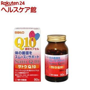 サトウQ10(90粒)【佐藤製薬サプリメント】