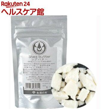 精製シアバター(30g)【生活の木 シアバター】