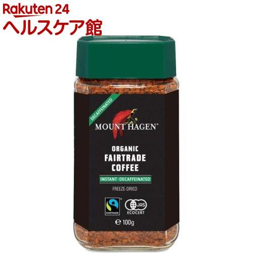 マウントハーゲンオーガニックフェアトレードカフェインレスインスタントコーヒー(100g)【slide_2】【マウントハーゲン】