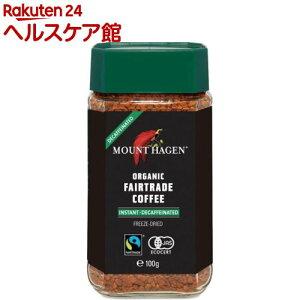 マウントハーゲン オーガニック フェアトレード カフェインレスインスタントコーヒー(100g)【spts1】【slide_h2】【マウント ハーゲン】