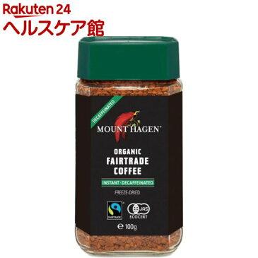 マウントハーゲン オーガニック フェアトレード カフェインレスインスタントコーヒー(100g)【19_k】【rank】【マウント ハーゲン】