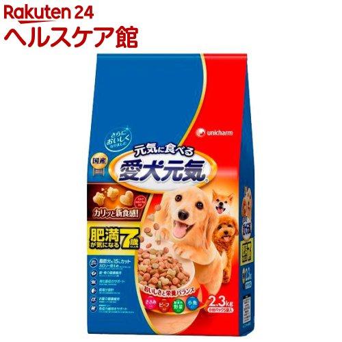 愛犬元気 肥満が気になる7歳以上用 ささみ・ビーフ・緑黄色野菜・小魚入り(2.3kg)【愛犬元気】