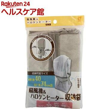 扇風機&ハロゲンヒーター収納袋(1枚入)