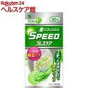 スピードブレスケア マスカット(30粒)【ブレスケア】