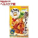 正田 冷凍ストック名人 タンドリーチキンの素(100g)