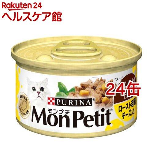 モンプチ セレクション チーズ入りロースト若鶏のあらほぐし(85g*24コセット)【モンプチ】