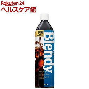 ブレンディ ボトルコーヒー 微糖(900mL)【ブレンディ(Blendy)】