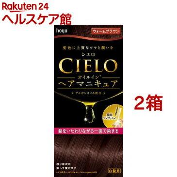 シエロ オイルインヘアマニキュア ウォームブラウン(2箱セット)【シエロ(CIELO)】[白髪隠し]
