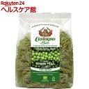 カスターニョ オーガニック ビーンズパスタ(グリーンピース フジッリ)(250g)【カスターニョ】
