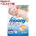 ムーニー エアフィット(Sサイズ*84枚入)【12_k】【mam_p5...