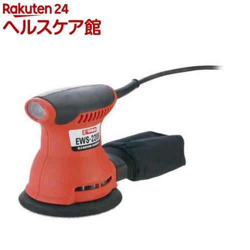 E-Valueランダムサンダー125mmEWS-220R