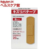 キズリバテープ 布タイプ 水仕事などに ST20(20枚入)【キズリバテープ】