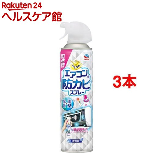 らくハピ エアコンの防カビスプレー 無香性(350ml*3本セット)【らくハピ】