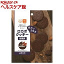 低糖質ロカボクッキー 味わいカカオ(28g(2枚*5袋))【more30】