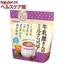 牛乳屋さんのミルクココア(250g)【牛乳屋さんシリーズ】...