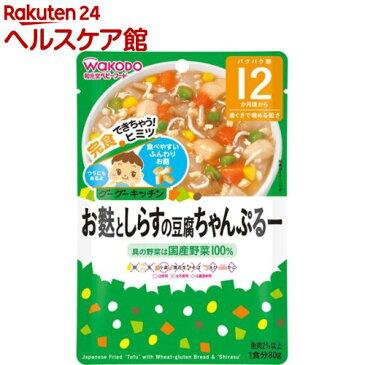 和光堂 グーグーキッチン お麩としらすの豆腐ちゃんぷるー 12ヵ月〜(80g)【グーグーキッチン】