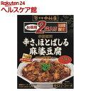 新宿中村屋 本格四川 辛さ.ほとばしる麻婆豆腐2個パック 155g2