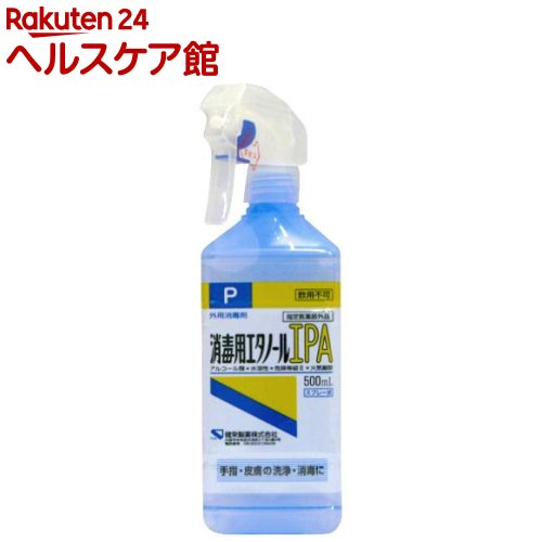 消毒用エタノールIPAスプレー式