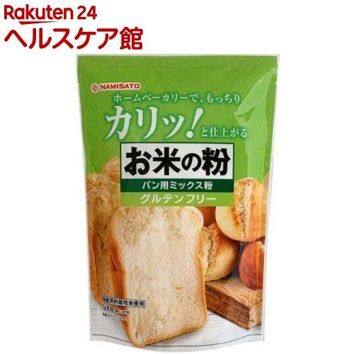 波里お米の粉で作ったミックス粉パン用グルテンフリー