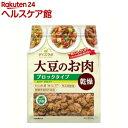 ダイズラボ 大豆のお肉(大豆ミート) ブロックタイプ 乾燥(90g)【マルコメ ダイズラボ】