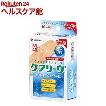 ケアリーヴ 防水タイプ M(40枚入)【ケアリーヴ】