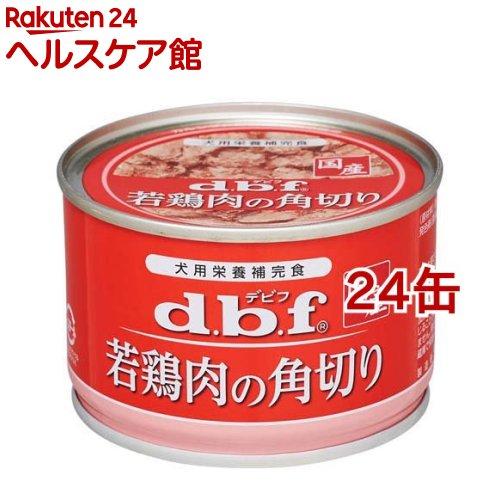 デビフ 国産 若鶏肉の角切り(150g*24コセット)【デビフ(d.b.f)】