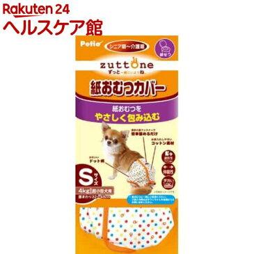 ペティオ ずっとね 老犬介護用 紙おむつカバー Sサイズ(1枚入)【ペティオ(Petio)】