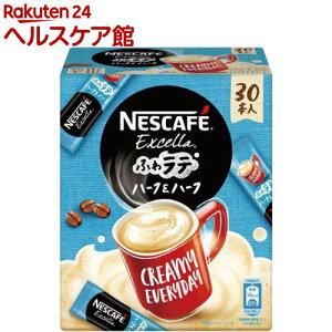 ネスカフェ エクセラ ふわラテ ハーフ&ハーフ(30本入)【ネスカフェ(NESCAFE)】