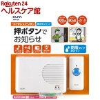 エルパ ワイヤレスピンポン AWP-500(1コ入)【エルパ(ELPA)】