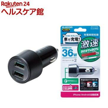 エレコム USB2ポート(Type-A) カーチャージャー/シガーソケット 2.4A(1個)【エレコム(ELECOM)】