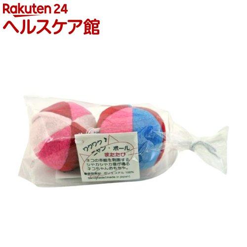 ワクワク♪ニャン・ボール ピンク(1セット)