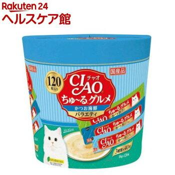 チャオちゅーるグルメかつお海鮮バラエティ3種類の味入り(14g^120本入)