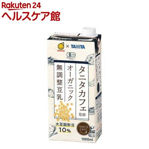 【訳あり】タニタカフェ監修 オーガニック無調整豆乳(1000mL*6本)【マルサン】