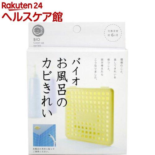 バイオ お風呂のカビきれい(1セット)【バイオ(BIO)】