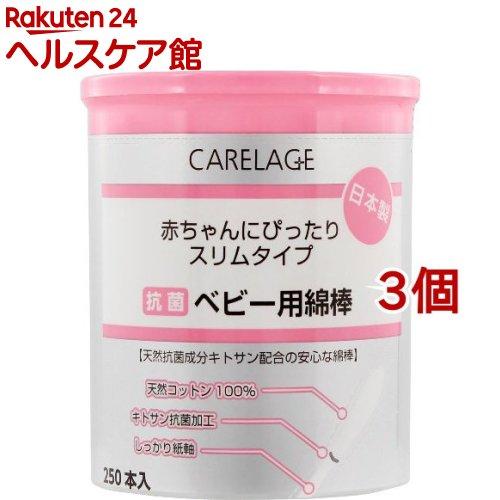 ヘルスケア・衛生用品, ベビー綿棒  (2503)(CARELAGE)
