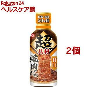 キッコーマン 超焼肉のたれ 甘口(340g*2個セット)【キッコーマン】