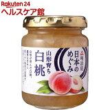 日本のめぐみ 山形育ち 白桃ジャム(150g)