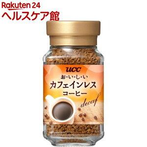 UCC おいしいカフェインレスコーヒー 瓶(45g)【more30】