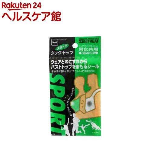 ニトリートスポーツタック・トップ男女兼用