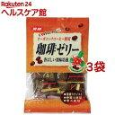 光陽 珈琲ゼリー 香ばしい深味焙煎(110g*3コセット)