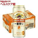 キリン 一番搾り生ビール(500ml*24本)【slide_...