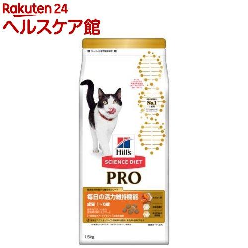 サイエンスダイエット プロ 猫用 健康ガード 活力 1~6歳(1.5kg)【サイエンスダイエット】