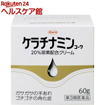 【第3類医薬品】ケラチナミンコーワ 20%尿素配合クリーム(60g)【ケラチナミンコーワ】