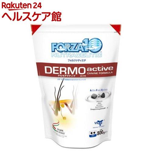 フォルツァ10 犬用 デルモアクティブ 皮膚(800g)【フォルツァ10(FORZA10)】