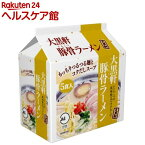 大黒軒 細麺 豚骨ラーメン(5食入)【大黒軒】
