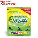 ファイン スポーツドリンクパウダー レモン(40g*5袋入)