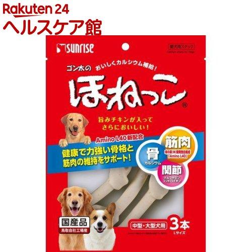 サンライズ ゴン太のほねっこ Lサイズ 中型・大型犬用(3本入)【ゴン太】